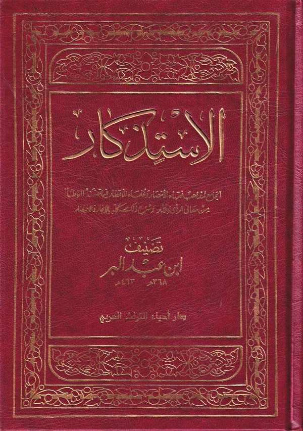 El İstizkar-الاستذكار الجامع لمذاهب فقهاء الأمصار وعلماء الأقطار فيما تضمنه الموطأ