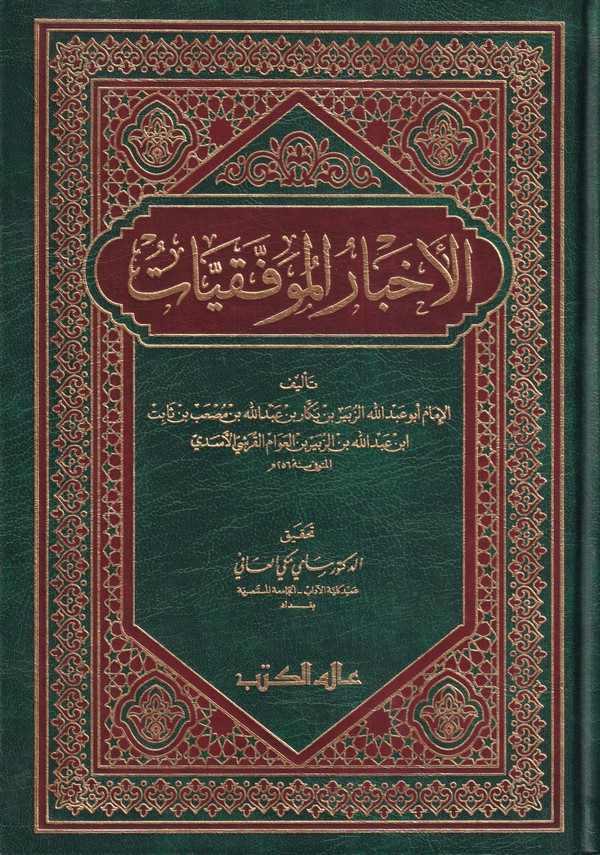 El Ahbarül Muvaffakiyyat-الأخبار الموفقيات