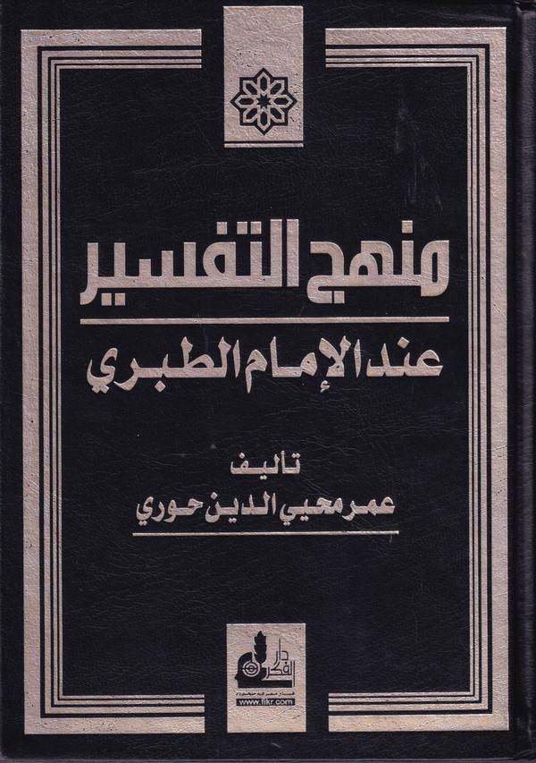 Menhecüt Tefsir indel İmam Et Taberi-منهج التفسير عند الإمام الطبري