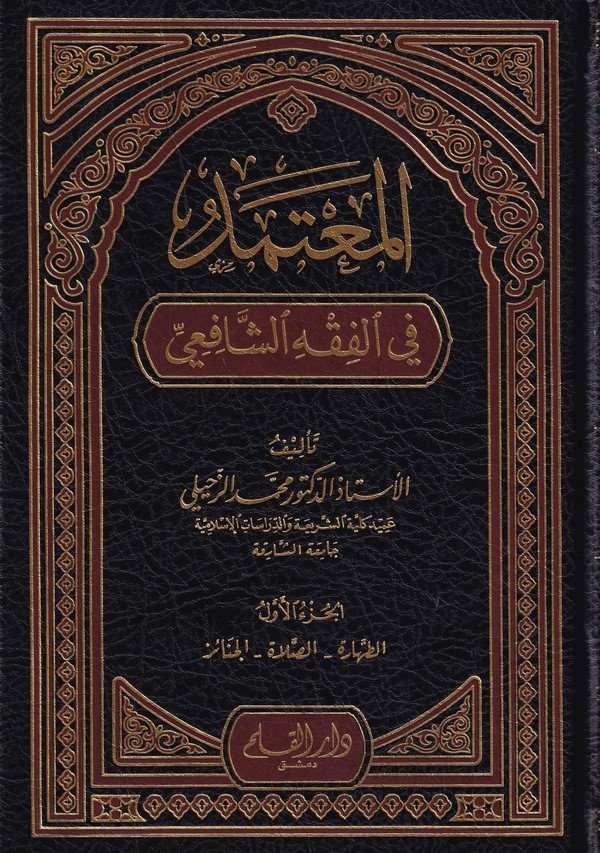 El Mutemed fil Fıkhiş Şafii-المعتمد في الفقه الشافعي