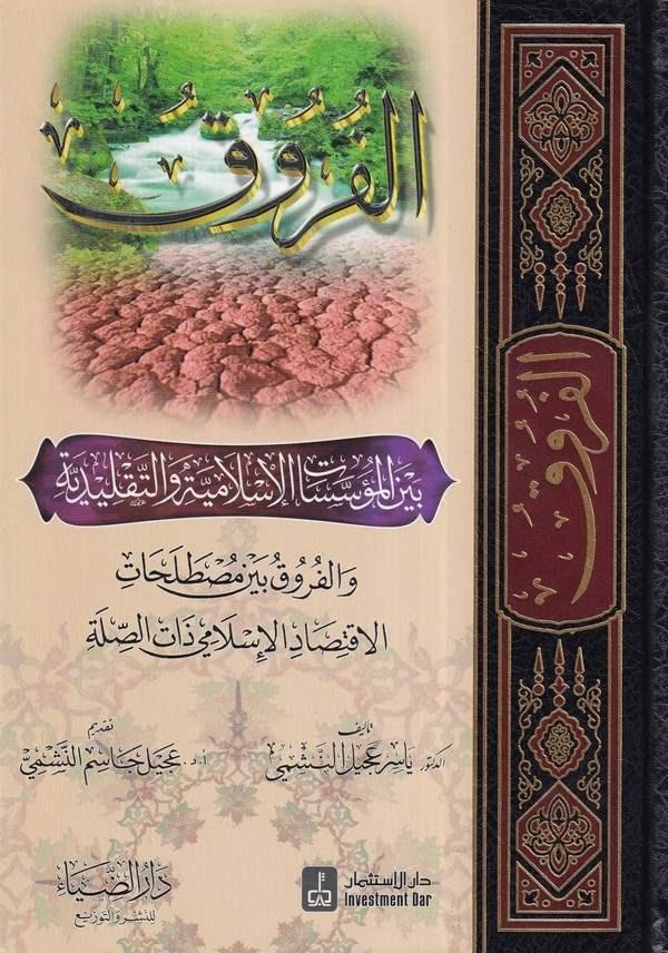 El Furuk beynel Müessesat El İslamiyye vet Taklidiyy-الفروق بين المؤسسات الإسلامية والتقليدية