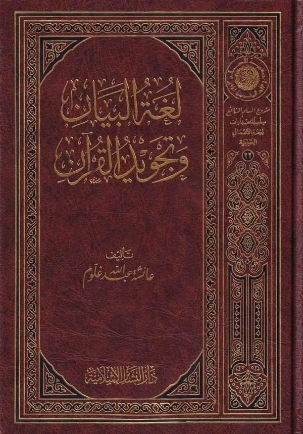 Lugatül Beyan ve Tecvidül Kuran-لغة البيان وتجويد القرآن