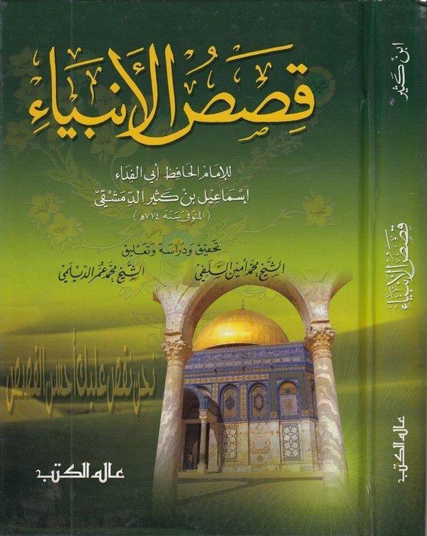 Kısasül Enbiya-قصص الأنبياء