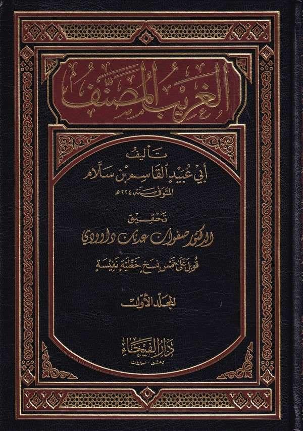 El Garibül Musannef-الغريب المصنف