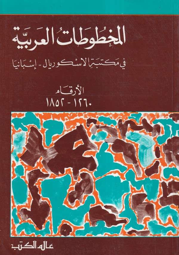 El Mahtutatül Arabiyye fi Mektebetil İskoryal _ İsbaniyye El Erkam: 1260 1852-المخطوطات العربية في مكتبة الاسكوريال - إسبانيا