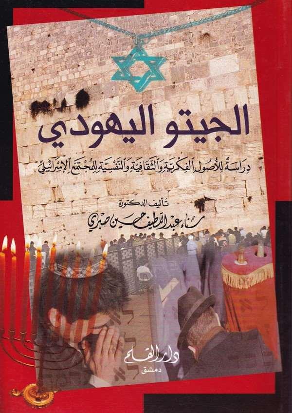 El Ciytul  'Ghetto' Yehudi Dirase lil Usulil Fikriyye ves Sekafiyye ven Nefsiyye lil Müctemail İsraili-الجيتو اليهودي دراسة للأص