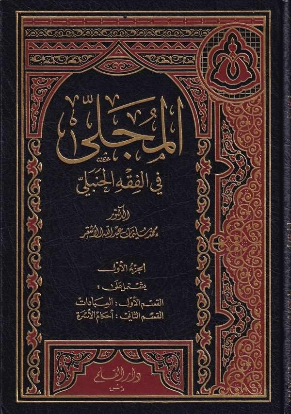 El Mucella fil Fıkhul Hanbeli-المجلى في الفقه الحنبلي