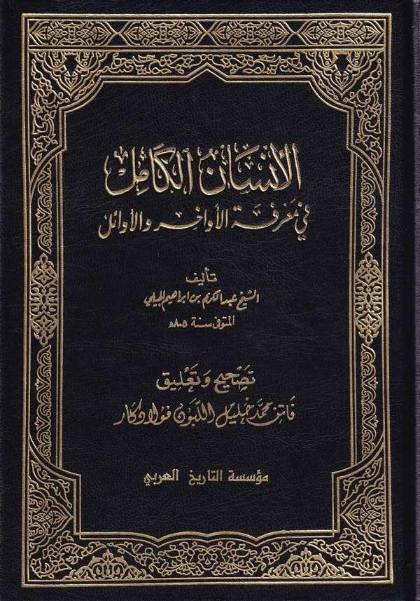 El İnsanül Kamil fi Marifetil Evahir vel Evail-الإنسان الكامل في معرفة الأواخر والأوائل