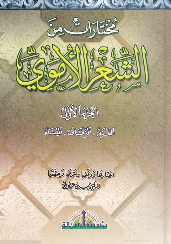 Muhtarat mineş Şiril Ümevi-مختارات من الشعر الأموي