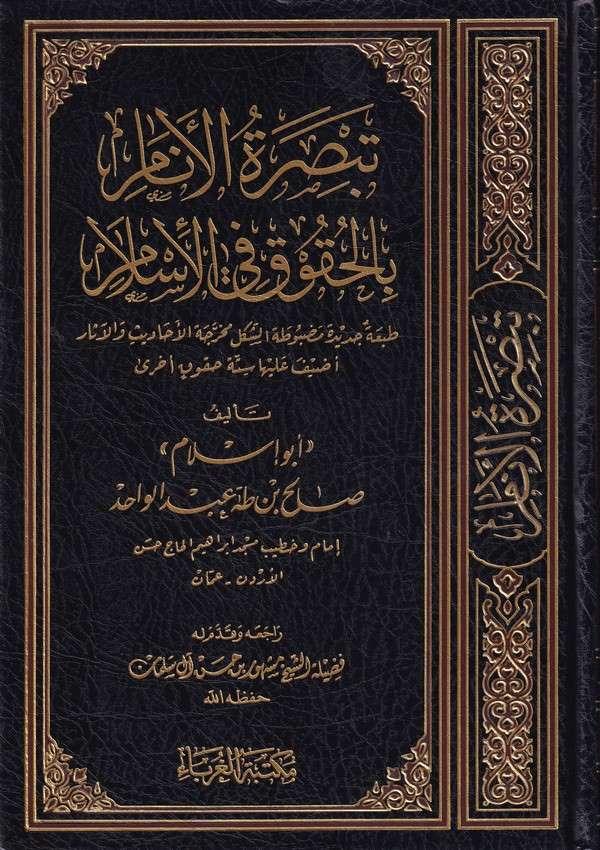 Tebsıratül Enam bil Hukuk fil İslam-تبصرة الأنام بالحقوق في الإسلام