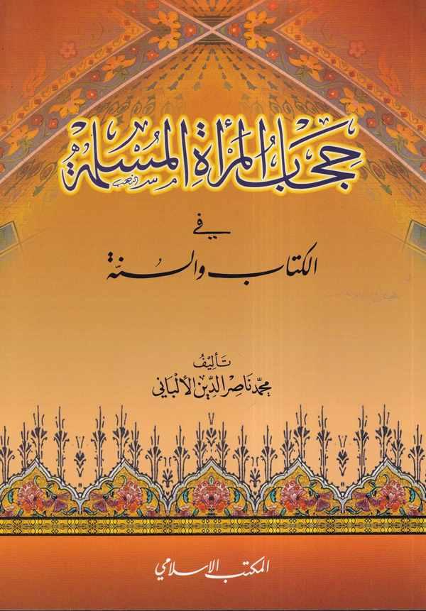 Hicabül Meratil Müslime fil Kitab ves Sünne-حجاب المرأة المسلمة