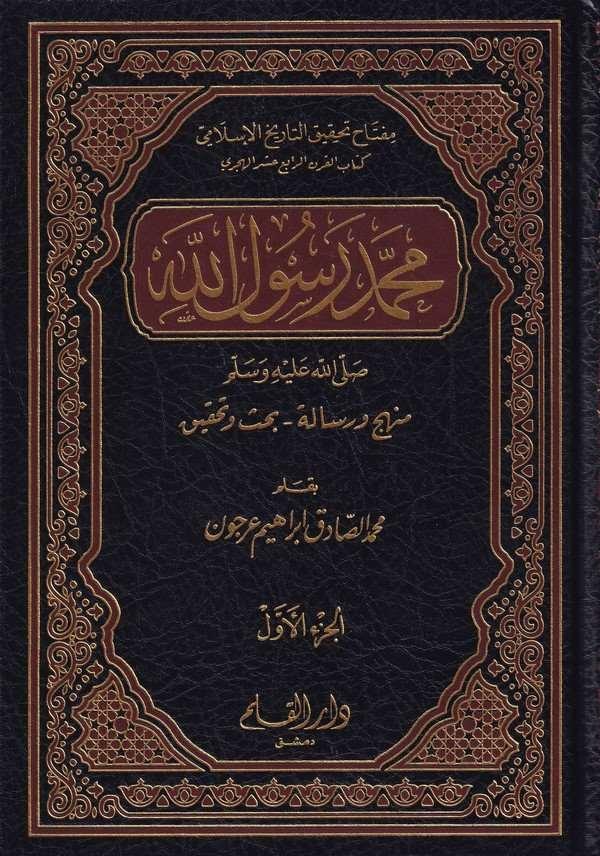 Muhammed Rasulullah (S.A.V.) Menhec ve Risale   Bahs ve Tahkik-محمد رسول الله (ص)ـ منهج ورسالة - بحث وتحقيق