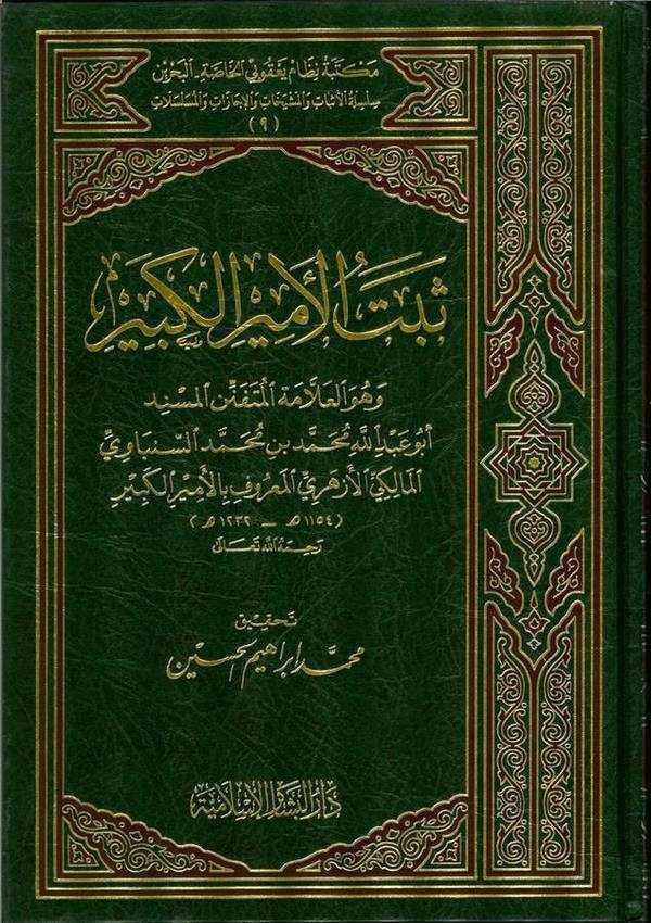 Sebetül Emiril Kebir-ثبت الأمير الكبير