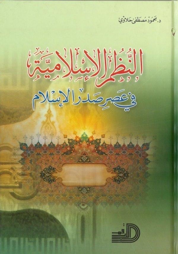 En Nuzumül İslamiyye fi Asri Sadril İslam-النظم الإسلامية في عصر صدر الإسلام