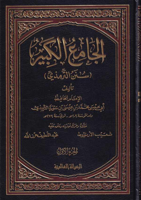 El Camiül Kebir Sünen Et Tirmizi-الجامع الكبير سنن الترمذي
