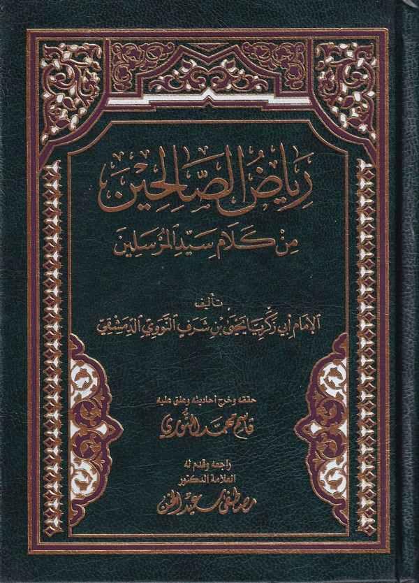 Riyazus Salihin-رياض الصالحين من كلام سيد المرسلين-رياض الصالحين من كلام سيد المرسلين