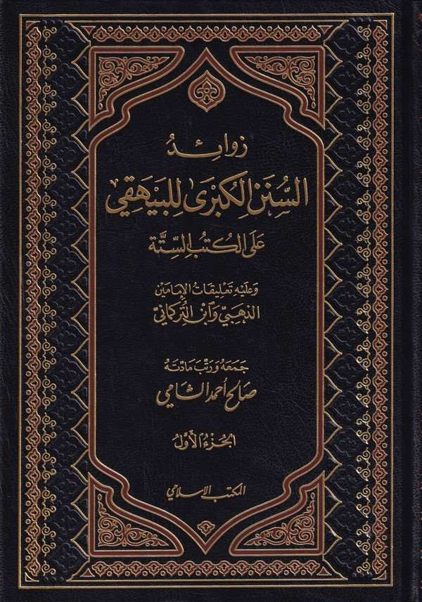 Zevaidus Sünenil Kübra lil Beyhaki alall Kütübis Sitte-زوائد السنن الكبرى للبيهقي على الكتب الستة وعليه تعليقات الإمامين الذعبي