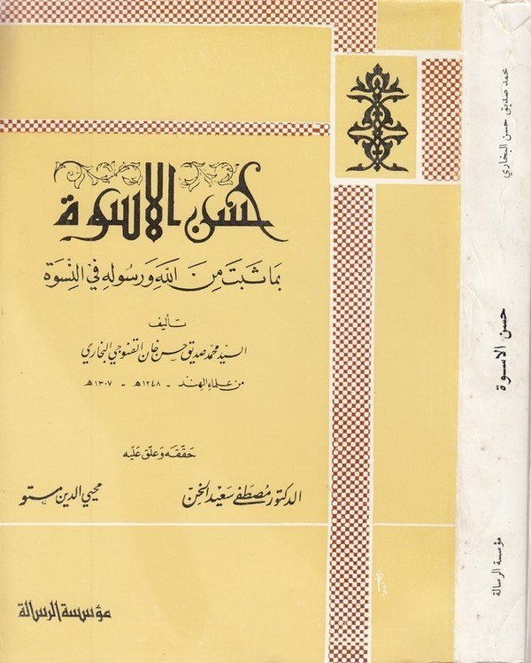 Hüsnül Üsve bima Sebete minallahi ve Resulihi fin Nisve-حسن الأسوة بما ثبت من الله ورسوله في النسوة