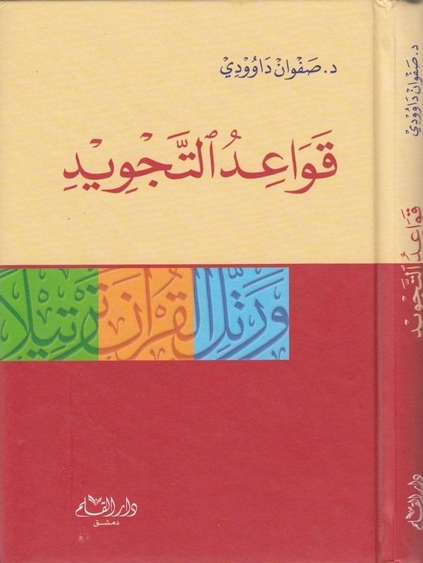 Kavaidut Tecvid-قواعد التجويد ورتل القرآن ترتيلا