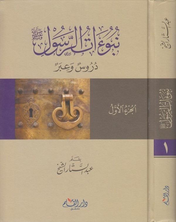 Nübuatür Resul (S.A.V.) Dürüs ve İber-نبوءات الرسول (ص)ـ دروس وعبر