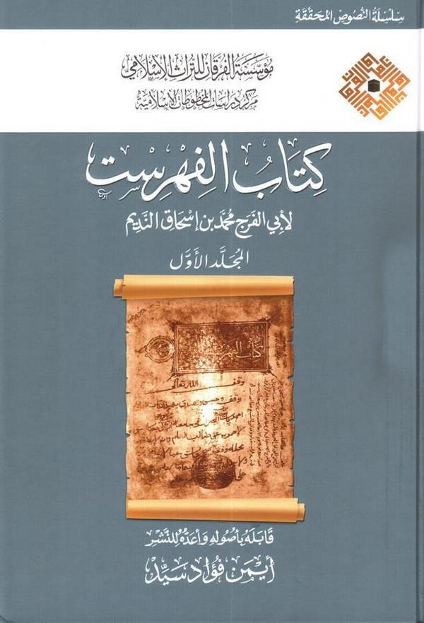 El Fihrist-الفهرست في أخبار العلماء وأسماء ماصنفوه من الكتب