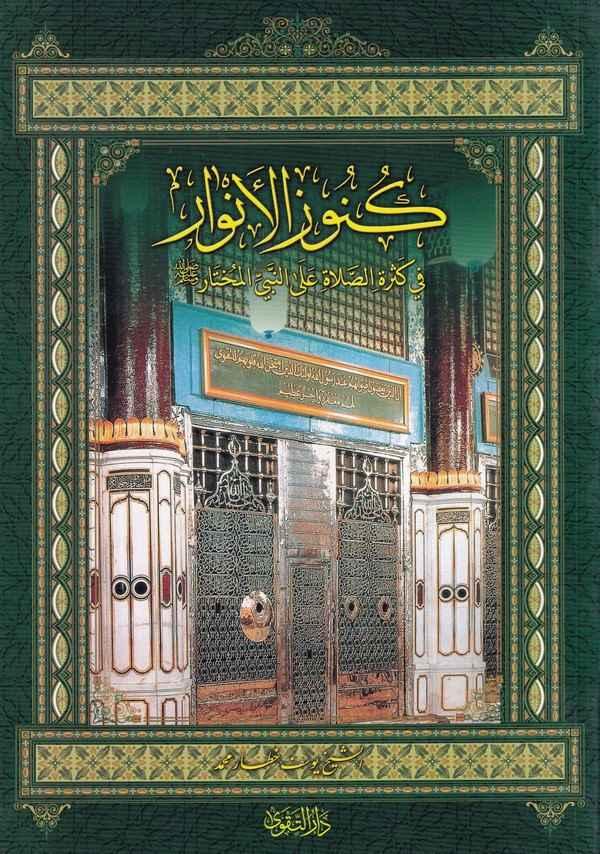 Künuzül Envar fi Küsretis Salat alan Nebiyil Muhtar (S.A.V.)-كنوز الأنوار في كثرة الصلاة على النبي المختار (ص)ـ-كنوز الأنوار في