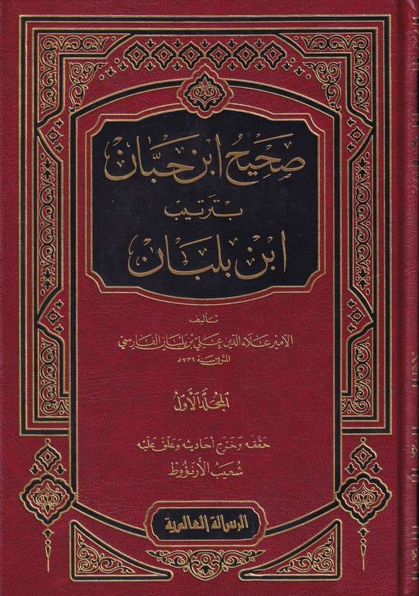 Sahihu İbn Hibban bi Tertibi İbn Balaban-صحيح ابن حبان بترتيب ابن بلبان