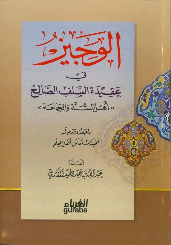 El Veciz fi Akidetis Selefis Salih Ehlüs Sünne vel Cemaa-الوجيز في عقيدة السلف الصالح أهل السنة والجماعة