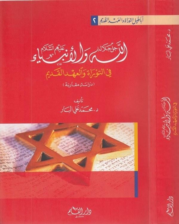 Allah Celle Celalühü vel Enbiya (A.S.) fit Tevrat vel Ahdil Kadim-الله جل جلاله والأنبياء (عليهم السلام )ـ في التوراة والعهد الق