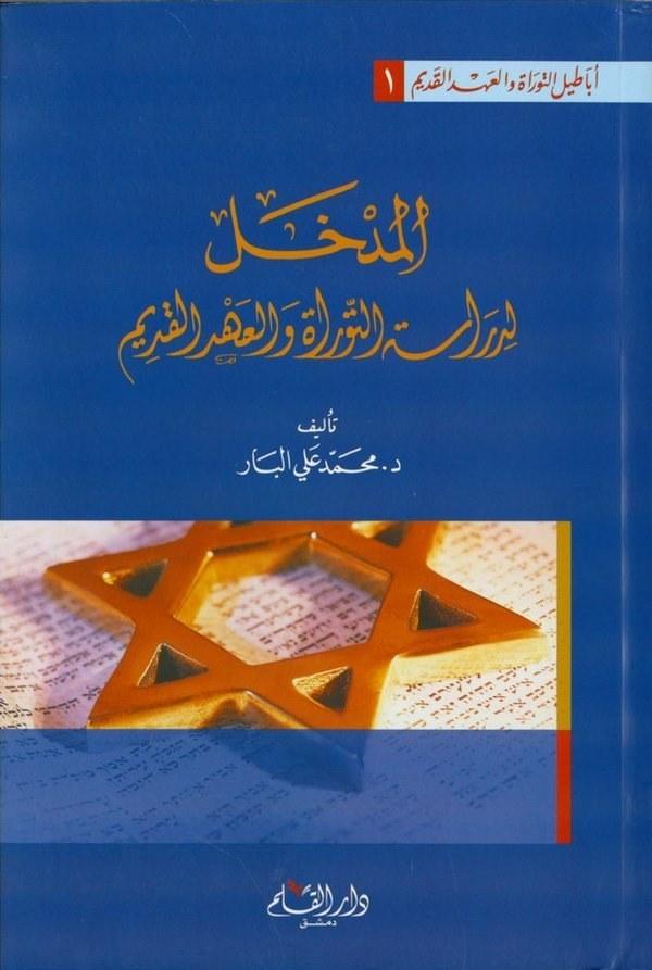 El Medhal li Dirasetit Tevrat vel Ahdil Kadim-المدخل لدراسة التوراة والعهد القديم-المدخل لدراسة التوراة والعهد القديم