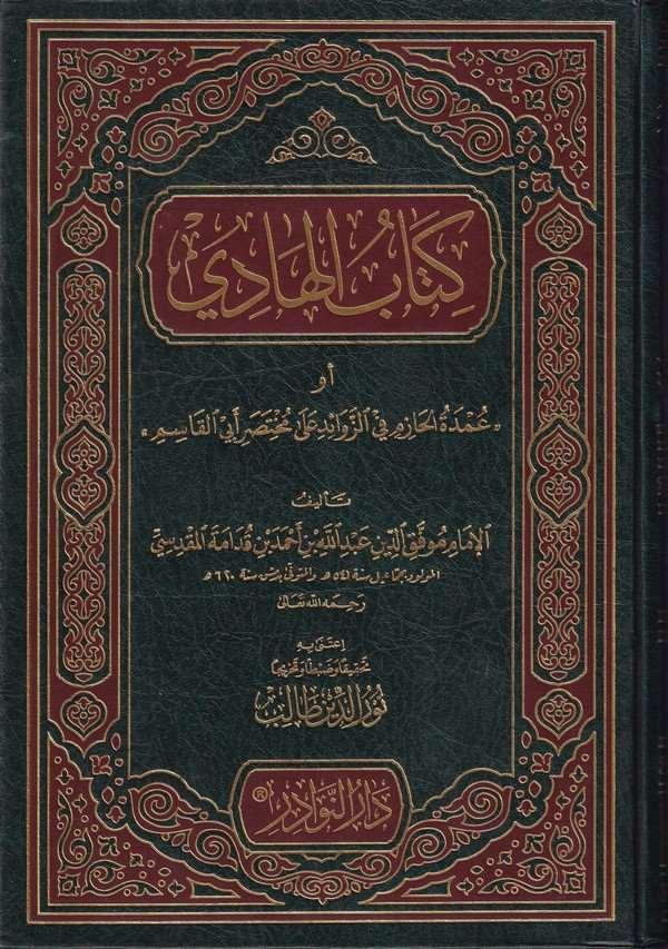 Kitabül Hadi Umdetül Hazim fiz Zevaid ala Muhtasari Ebil Kasım-كتاب الهادي عمدة الحازم في الزوائد على مختصر أبي القاسم