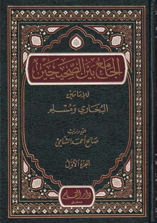 El Camiu beynes Sahihayn lil İmameyn El Buhari ve Müslim-الجامع بين الصحيحين للإمامين البخاري ومسلم