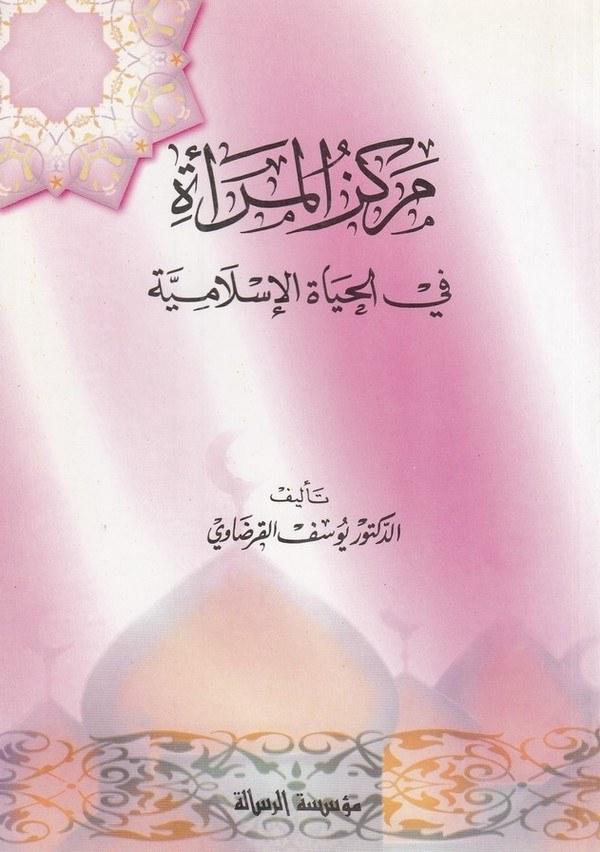 Merkezül Mera fil Hayatil İslamiyye-مركز المرأة في الحياة الإسلامية