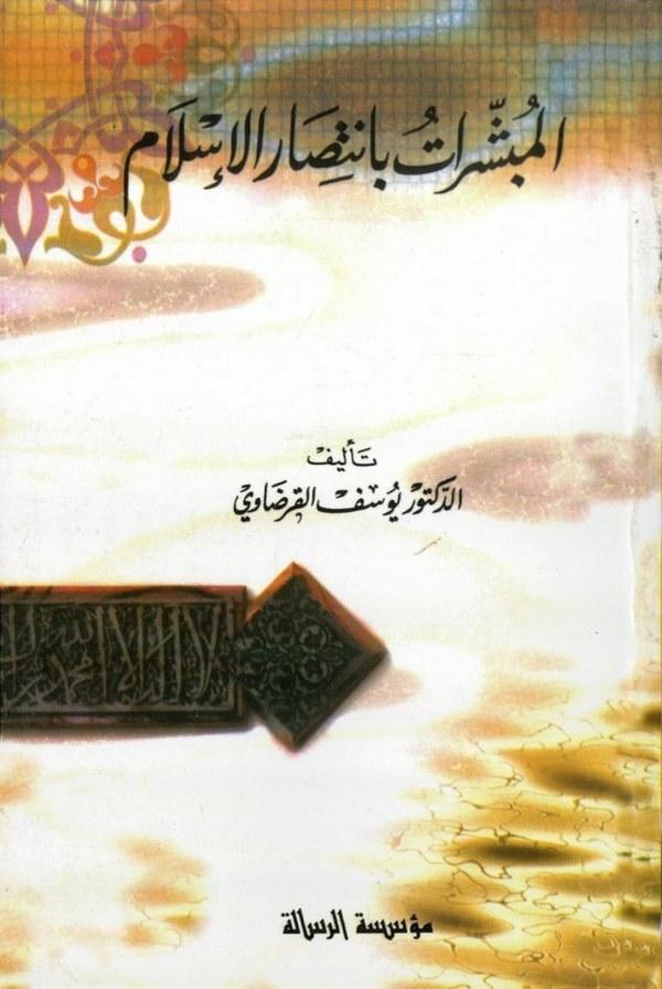 El Mübeşşirat bi İntisaril İslam beynel Cuh ud vet Tatarruf-المبشرات بإنتصار الإسلام
