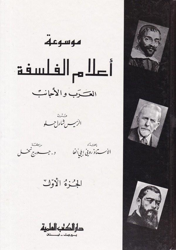 Mevsuatu Alamil Felsefe El Arab vel Ecanib-موسوعة أعلام الفلسفة