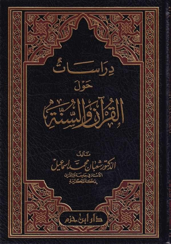 Dirasat fi havlel Kuran ves Sünne-دراسات حول القرآن والسنة