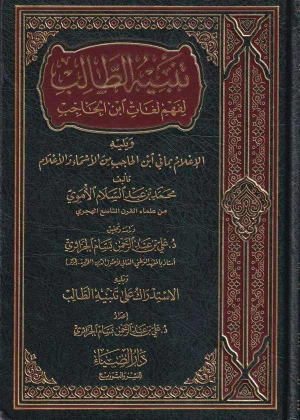 Tenbihut Talib li Fehmi Lugati İbnil Hacib-تنبيه الطالب لفهم لغات أبن الحاجب
