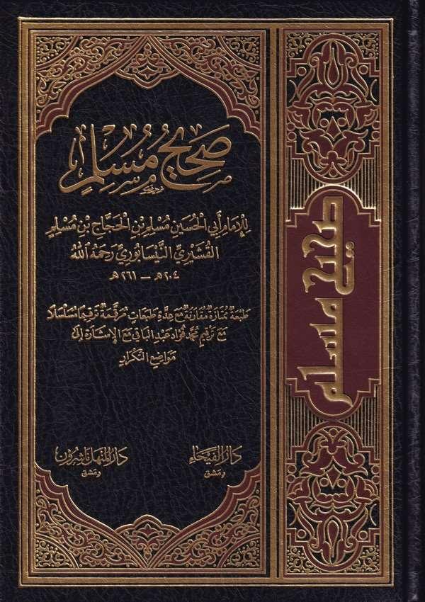 Sahihu Müslim-صحيح مسلم-صحيح مسلم