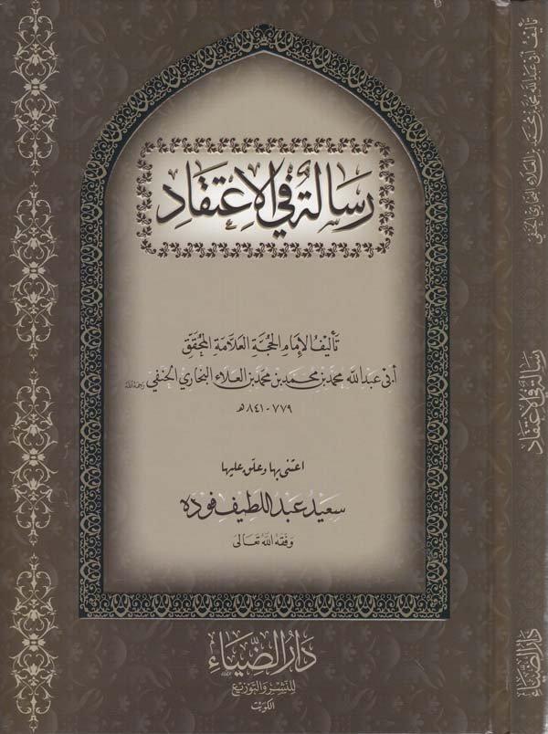 Risale fil İtikadi-رسالة في الإعتقاد