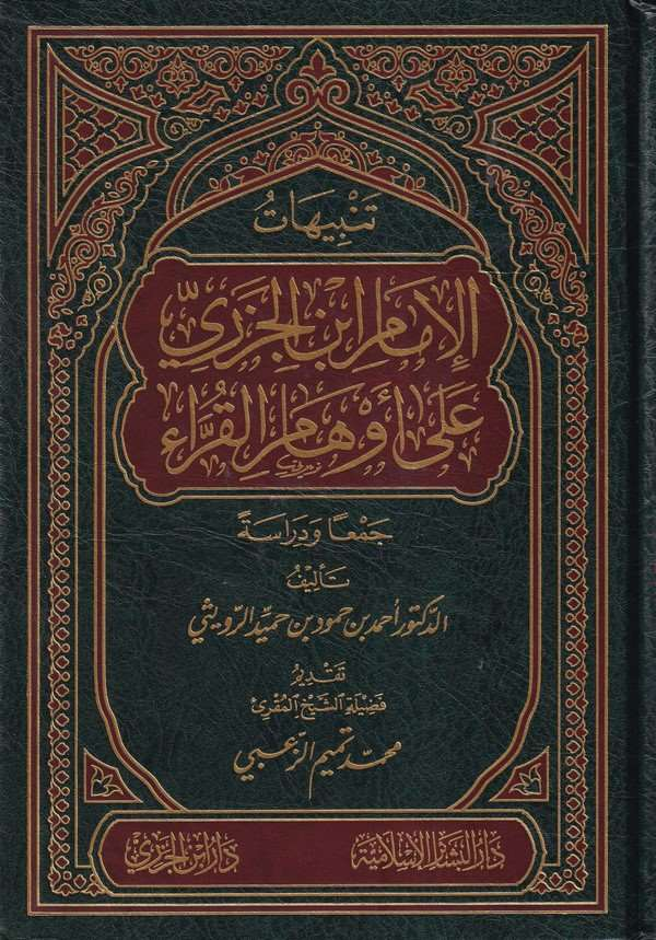 Tenbihatül İmam İbnül Cezeri ala Evhamil Kurra-تنبيهات الإمام ابن الجزري على أوهام القراء