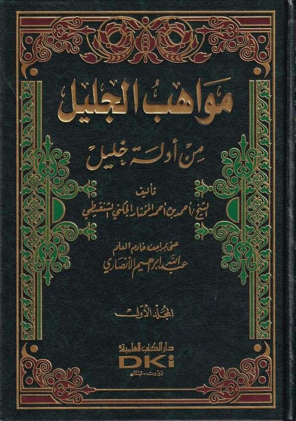 Mevahibül Celil li Şerhi Muhtasari Halil-مواهب الجليل من أدلة خليل