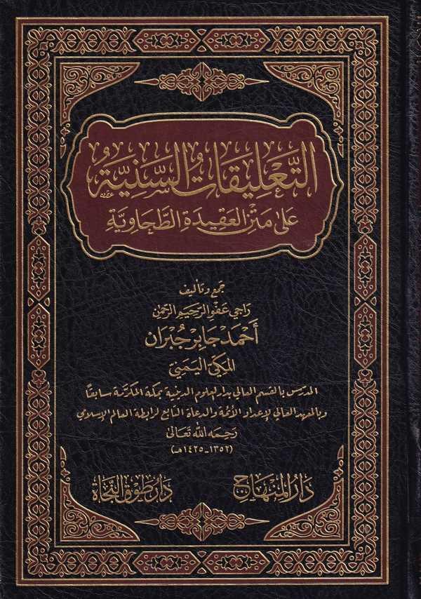 Et Talikatüs Seniyye ala Metnil Akidetit Tahaviyye-التعليقات السنية على متن العقيدة الطحاوية