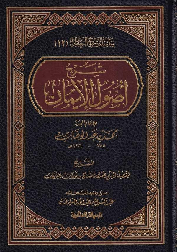 Şerhu Usulil İman lil İmamil Muceddid Muhammed b. Abdülvahab-شرح أصول الإيمان