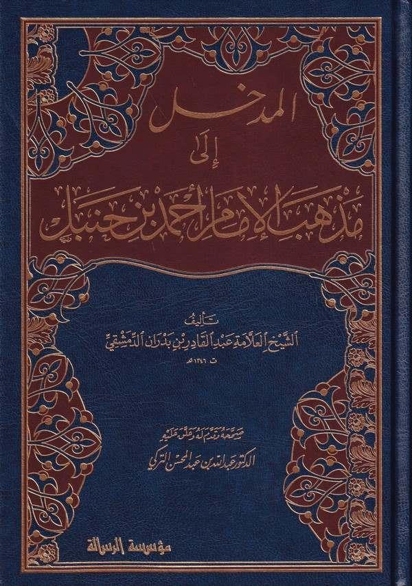 El Medhal ila Mezhebil İmam Ahmed b. Hanbel-المدخل الى مذهب الإمام أحمد بن حنبل