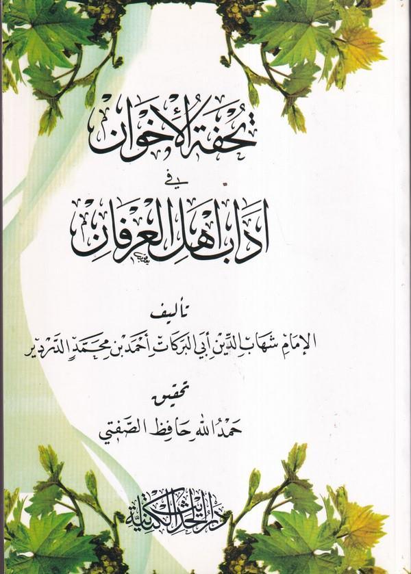 Tuhfetul İhvan fi Adabi Ehlil İrfan-تحفة الإخوان في آداب أهل العرفان