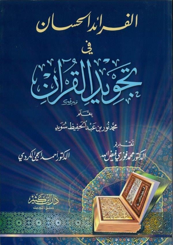 El Feraidül Hisan fi Tecvidil Kuran-الفرائد الحسان في تجويد القرآن