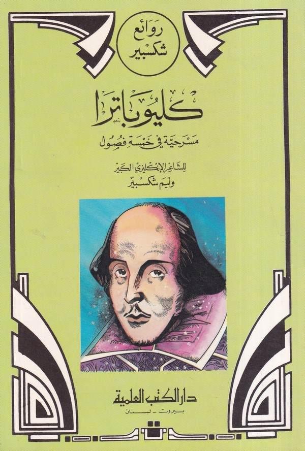 Ravai Şiksbir Kelyubatra Mesrahiyye fi Hamse Füsul-روائع شكسبير كليوباترا - مسرحية في خمسة فصول