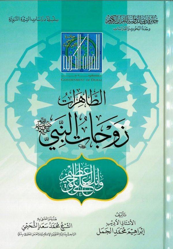 Et Tahirat Zevcatün Nebi-الطاهرات زوجات النبي ﷺ