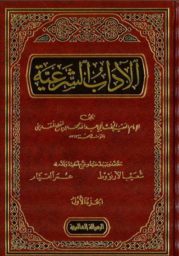 El Adabüş Şeriyye vel Minahül Meriyye-الآداب الشرعية والمنح المرعية