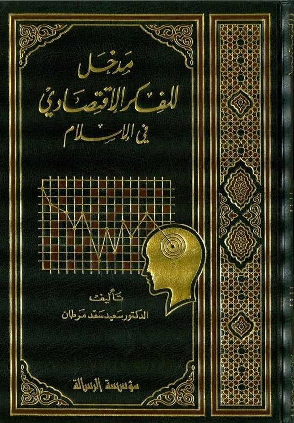 Medhal lil Fikril İktisadi fil İslam-مدخل للفكر الإقتصادي في الإسلام